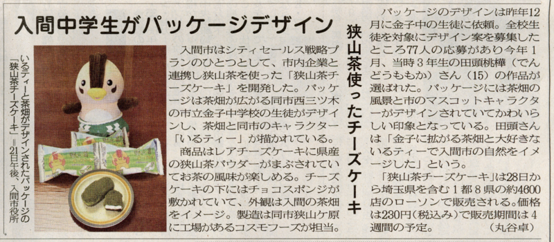 埼玉新聞(4/23)